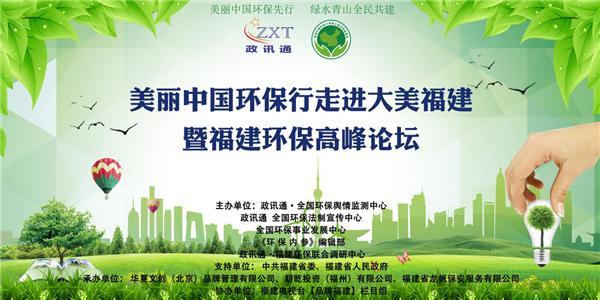 美丽中国环保行之走进大美福建隆重开幕 暨环保高峰论坛同期举办