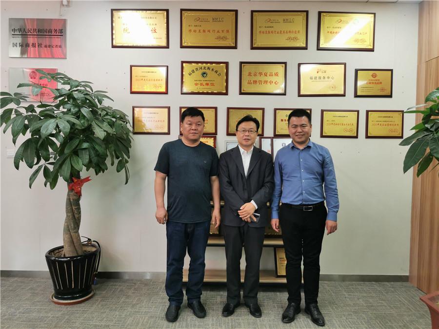 河北省工商联赴异地商会走访调研